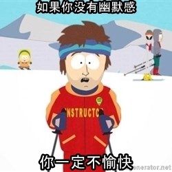 South Park Ski Teacher - 如果你没有幽默感 你一定不愉快