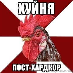 Roleplaying Rooster - Хуйня Пост-Хардкор