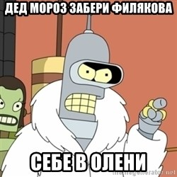 bender blackjack and hookers - ДЕД МОРОЗ ЗАБЕРИ ФИЛЯКОВА СЕБЕ В ОЛЕНИ