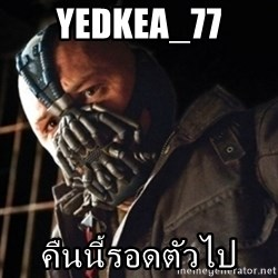 Only then you have my permission to die - yedkea_77 คืนนี้รอดตัวไป