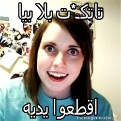 Overly Attached Girlfriend 2 - تاتكـ*ت بلا بيا اقطعوا يديه