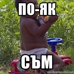 Swagger Baby - по-як  съм