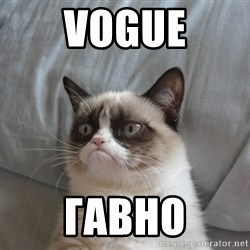 Grumpy cat good - vogue гавно