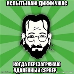 TypicalSysadmin_new_simple - Испытываю дикий ужас когда перезагружаю удаленный сервер