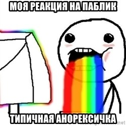 Puking Rainbows - моя реакция на паблик типичная анорексичка