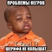 I Feel It Kid - проблемы негров шерифа не колышат