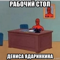Spidermandesk - рабочий стол дениса ядаринкина