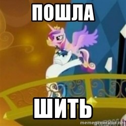 Shining Armor throwing Cadence - пошла шить