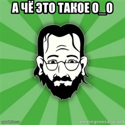 TypicalSysadmin_new_simple - а чё это такое O_0