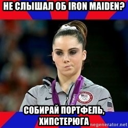 Mckayla Maroney Does Not Approve - Не слышал об Iron maiden? собирай портфель, хипстерюга