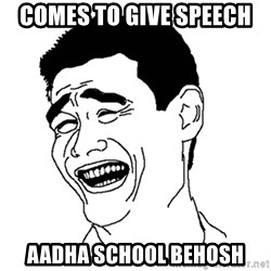 Asian Troll Face - Comes to give speech Aadha school Behosh