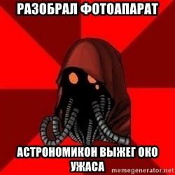Advice Techpriest - Разобрал фотоапарат Астрономикон выжег око ужаса