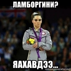Unimpressed McKayla Maroney - ламборгини? яахавдээ...