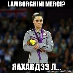 Unimpressed McKayla Maroney - Lamborghini merci? яахавдээ л...