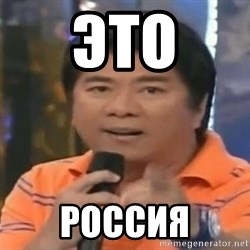 willie revillame you dont do that to me - ЭТО РОССИЯ