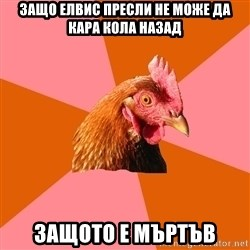 Anti Joke Chicken - защо елвис пресли не може да кара кола назад защото е мъртъв