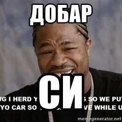 Yo Dawg heard you like - Добар  СИ