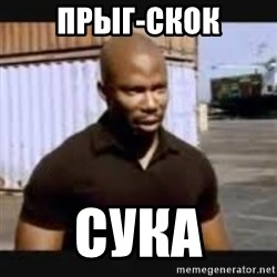 James Doakes surprise - Прыг-скок СУКА
