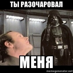 I find your lack of faith disturbing - ты разочаровал меня