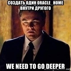 inception - Создать один ORACLE_HOME внутри другого We need to go deeper