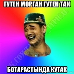 http://vk.com/tatarin_typical - Гутен морган гутен так ботарастында кутак