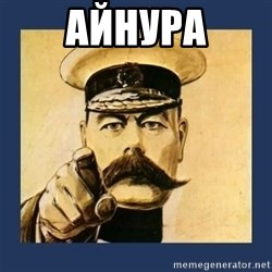 your country needs you - Айнура