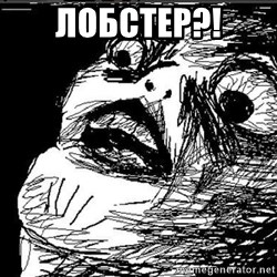 Extreme Rage Face - лобстер?!