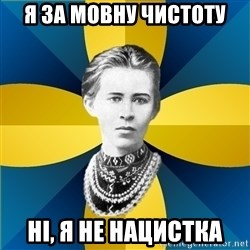 Typical Female Philologist - Я за мовну чистоту Ні, я не нацистка