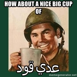 deceptively friendly vet - How about a nice big cup of عدي قود