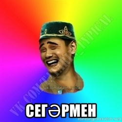 http://vk.com/tatarin_typical -  сегәрмен