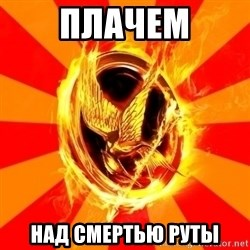 Typical fan of the hunger games - Плачем над смертью Руты