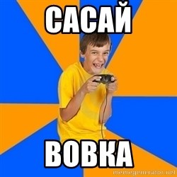 Annoying Gamer Kid - сасай вовка