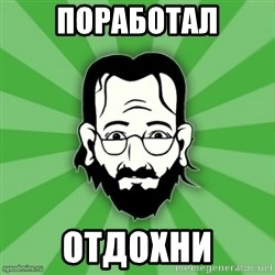 TypicalSysadmin_new_simple - Поработал Отдохни