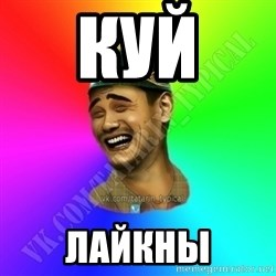 http://vk.com/tatarin_typical - Куй  Лайкны