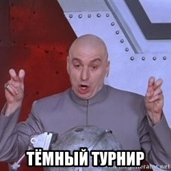 Dr. Evil Air Quotes -  Тёмный турнир