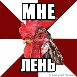 Roleplaying Rooster - МНЕ ЛЕНЬ