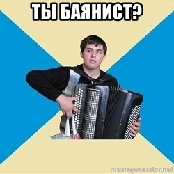 X The Musical Student X - ты баянист?