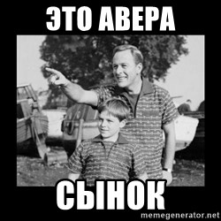 look son a faggot - это авера сынок