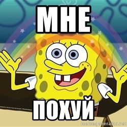 spongebob rainbow - Мне похуй