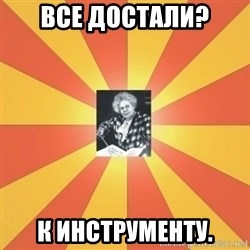 student-of-music-college - Все достали?  К инструменту.