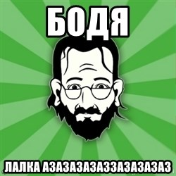 TypicalSysadmin_new_simple - Бодя Лалка азазазазаззазазазаз