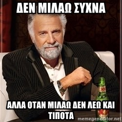 The Most Interesting Man In The World - ΔΕΝ ΜΙΛΑΩ ΣΥΧΝΑ ΑΛΛΑ ΟΤΑΝ ΜΙΛΑΩ ΔΕΝ ΛΕΩ ΚΑΙ ΤΙΠΟΤΑ
