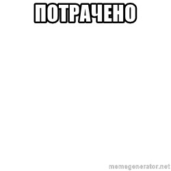 Deal With It - ПОТРАЧЕНО