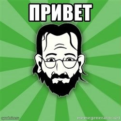 TypicalSysadmin_new_simple - Привет