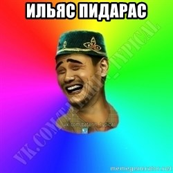 http://vk.com/tatarin_typical - ильяс пидарас