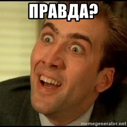 You Don't Say Nicholas Cage - правда?