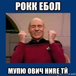 Captain Picard So Much Win! - РОКК ЕБОЛ МУПЮ ОВИЧ НИRЕ ТЙ