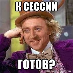CHARLIE AND THE CHOCOLATE FACTORY - к сессии готов?