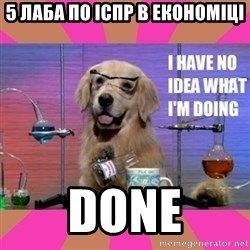 I have no idea what I'm doing dog - 5 Лаба ПО ІСПР в екоНОМІЦІ DONE