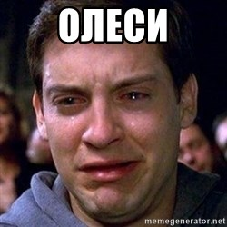 spiderman cry - Олеси